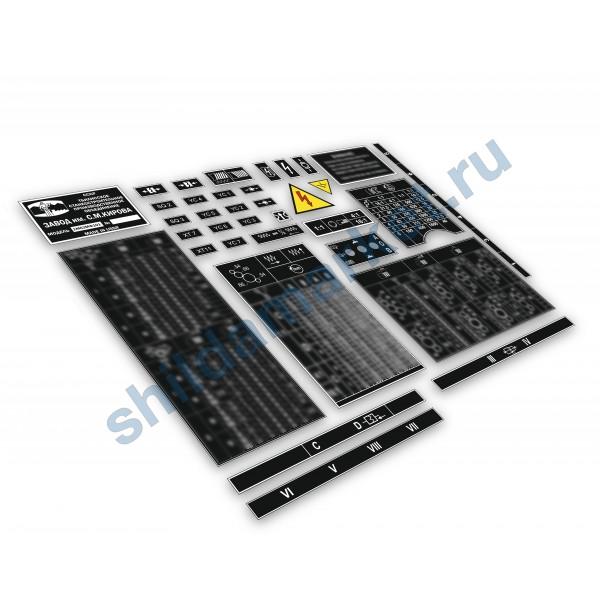 Таблички (шильды) 1М63МФ101
