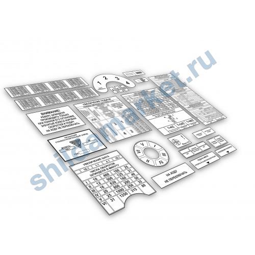 Таблички (шильды) 1М63