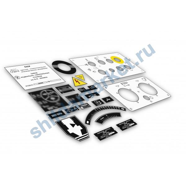 Таблички (шильды) 2А554