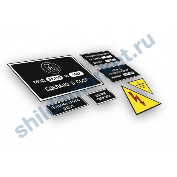 Таблички (шильды) 3А110