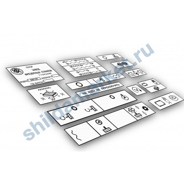 Таблички (шильды) 6М12П