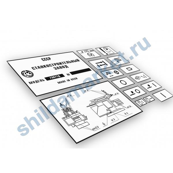 Таблички (шильды) 7307 ТД