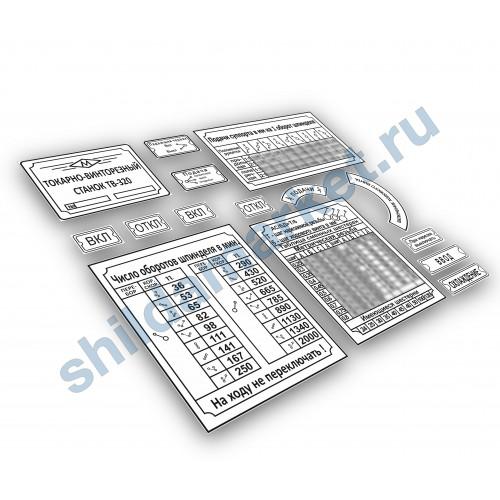 Таблички (шильды) ТВ-320