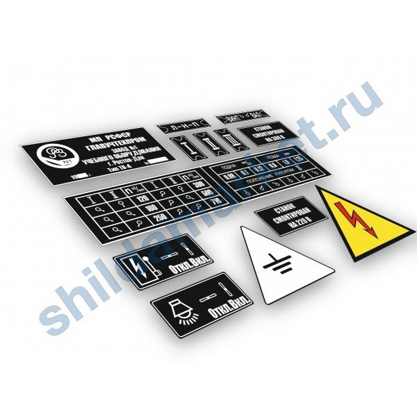 Таблички (шильды) ТВ-4