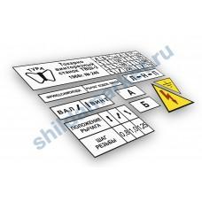 Таблички (шильды) ТВШ-3